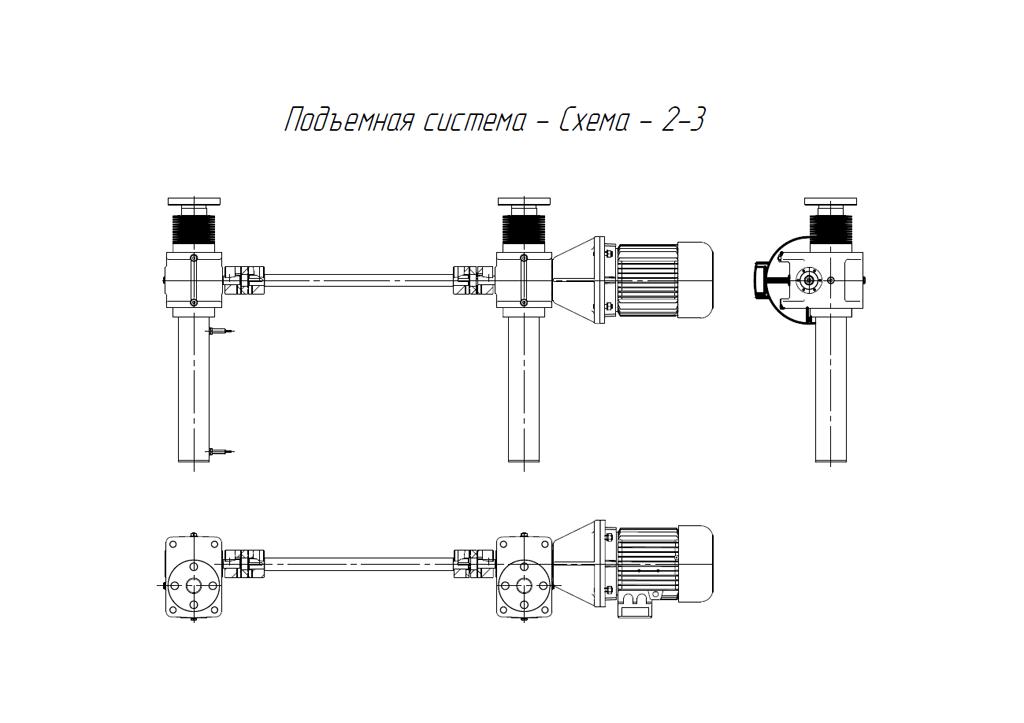 Схема 2-3