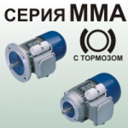 Асинхронные однофазные электродвигатели с тормозом